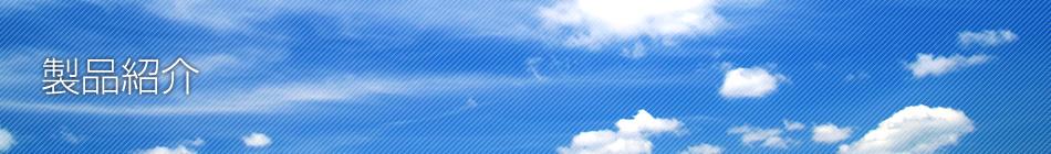 製品紹介 | 協和化成株式会社